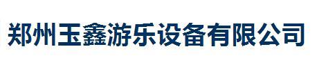 高马特合作机构--郑州玉鑫游乐设备有限公司(游乐设备)