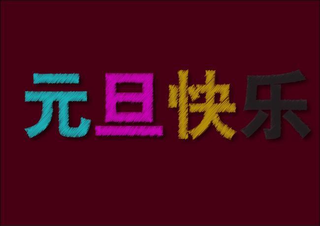 广州高马特减震科技有限公司祝大家元旦快乐!
